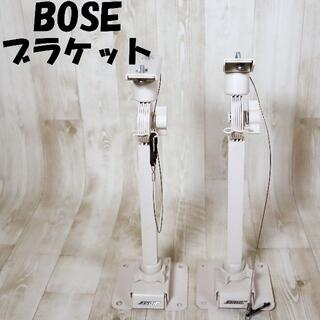 BOSE - 【美品】ボーズ BOSE 天井取り付け ロングブラケット CW30W