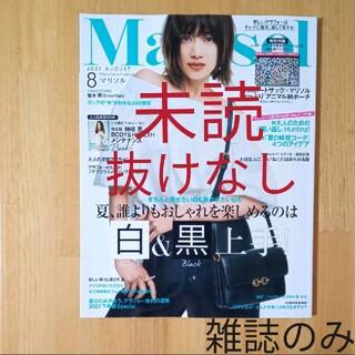 集英社 - お値下げ 未読 お値下げ Marisol 8月号 1冊 雑誌のみ 切り抜きなし