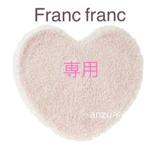フランフラン(Francfranc)のHeart 様 フランフラン フリルハートマット ピンク(玄関マット)