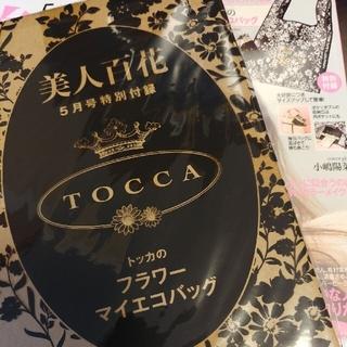 トッカ(TOCCA)のTOCCA フラワー エコバッグ 美人百花 5月号 付録 未開封 トッカ(エコバッグ)