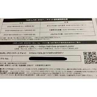AD-LIVE 2021 優先販売申込券 シリアル番号のみ (声優/アニメ)