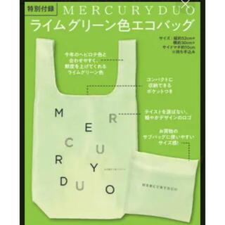 マーキュリーデュオ(MERCURYDUO)のmercuryduo エコバック(エコバッグ)