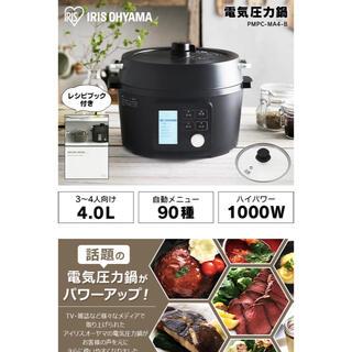 アイリスオーヤマ(アイリスオーヤマ)のアイリスオーヤマ 電気圧力鍋4.0L ブラック(調理機器)