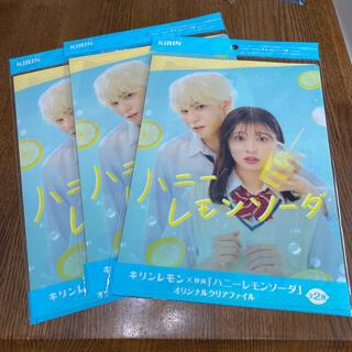 ハニーレモンソーダ クリアファイル 3枚セット(アイドルグッズ)