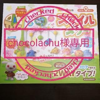 ニシマツヤ(西松屋)のchocolachu様専用 スマイルメリー(オルゴールメリー/モービル)