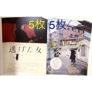 『逃げた女』ホン・サンス監督 映画フライヤー チラシ 2種各5枚 計10枚セット(印刷物)