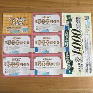 ラウンドワン株主優待券 500円割引券x5枚他 2021年12月15日まで(ボウリング場)
