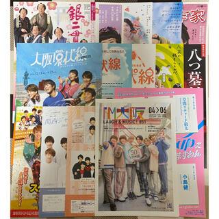 ジャニーズJr. 関ジュ フライヤー(印刷物)
