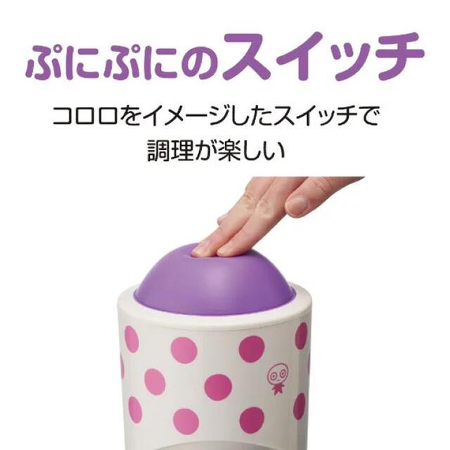 UHA味覚糖(ユーハミカクトウ)のコロロ かき氷機 UHA味覚糖 スマホ/家電/カメラの調理家電(その他)の商品写真