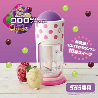 ユーハミカクトウ(UHA味覚糖)のコロロ かき氷機 UHA味覚糖(その他)