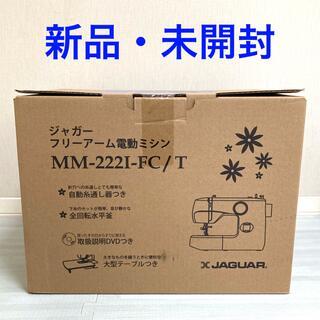 ジャガー(Jaguar)の【新品・未使用】JAGUAR 電動ミシン MM-222I-FC/T(その他)
