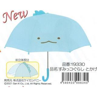 値下げ中●子供用耳付き傘・すみっコぐらし とかげ・雨の日が楽しい・新品(傘)