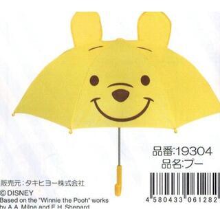 値下げ中●子供用耳付き傘・プーさん・雨の日が楽しくなりそう・新品(傘)