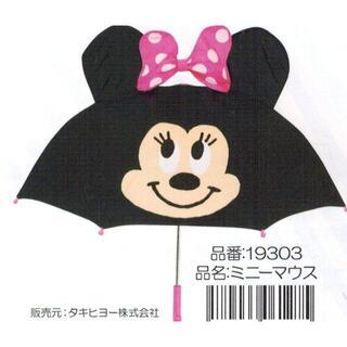 値下げ中●子供用耳付き傘・ミニーマウス・雨の日が楽しそう・新品・(傘)