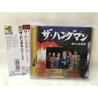 「ザ・ハングマン 燃える音楽簿」 [2CD] [廃盤](テレビドラマサントラ)