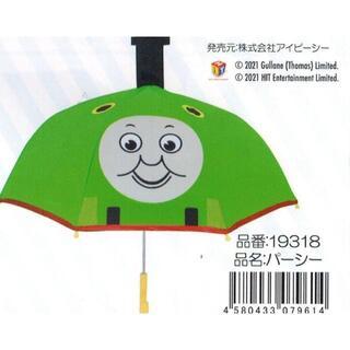 値下げ中●子供用耳付き傘・きかんしゃトーマス(パーシー)新品(傘)