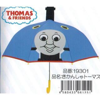値下げ中●子供用耳付き傘・きかんしゃトーマス・雨の日が楽しい・新品(傘)