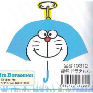 値下げ中●子供用耳付き傘・ドラえもん・雨の日が楽しくなりそう・新品(傘)
