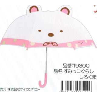 値下げ中●子供用耳付き傘・すみっコぐらし しろくま・雨の日が楽しい・新品(傘)