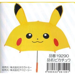 値下げ中●子供用耳付き傘・ピカチュウ・雨の日が楽しくなりそう・新品(傘)