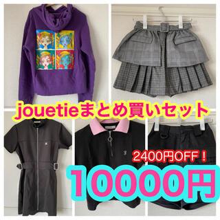 jouetie - 【jouetie】まとめ買いセット【2400円OFF】