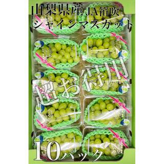 超お得用!!山梨県産【シャインマスカット】秀品 10パック 3.5kg以上!!(フルーツ)