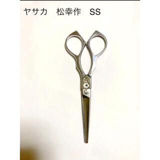 ヤサカ(Yasaka)のYASAKA ヤサカ 八栄 シザー ハサミ 松幸作 SS(散髪バサミ)