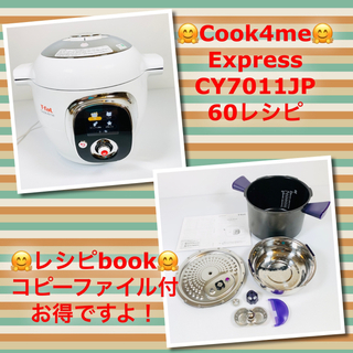 T-fal - ☆美品です☆T-fal  Cook4me  CY7011JP 60レシピ☆
