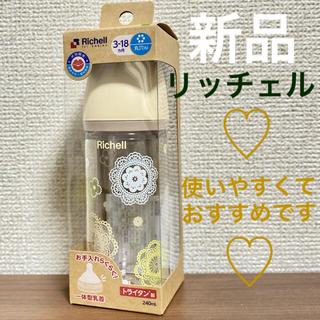 リッチェル(Richell)の新品|リッチェル Richell★おでかけミルクボトル 240ml(哺乳ビン)