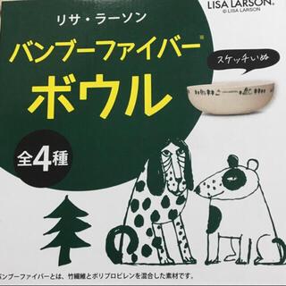 リサラーソン(Lisa Larson)のリサ・ラーソン バンブーファイバーボウル スケッチいぬ 非売品(食器)