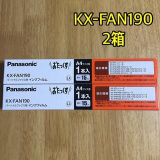 パナソニック(Panasonic)のパナソニック パーソナルファクス用 インクフィルム KX-FAN190 2箱(オフィス用品一般)