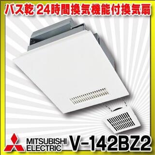 ☆値下げ☆三菱浴室換気扇 V-142BZ