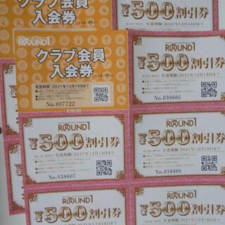 ラウンドワン株主優待券 2せっと(ボウリング場)