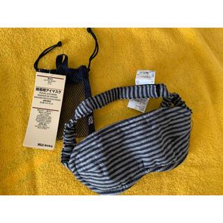 ムジルシリョウヒン(MUJI (無印良品))の無印良品 携帯用アイマスク(旅行用品)