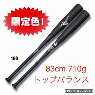 MIZUNO - ビヨンドマックス レガシー 83㎝ 新品未使用
