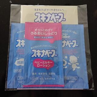 スキナベーブ 沐浴剤(ベビーローション)