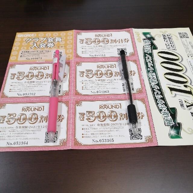 ラウンドワン☆株主優待 チケットの施設利用券(ボウリング場)の商品写真
