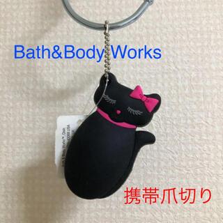 バスアンドボディーワークス(Bath & Body Works)のバスアンドボディワークス 携帯爪切り 黒猫チェーン付(日用品/生活雑貨)