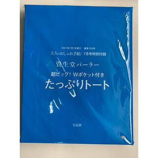 シセイドウ(SHISEIDO (資生堂))の大人のおしゃれ手帖 付録 2021/7(トートバッグ)