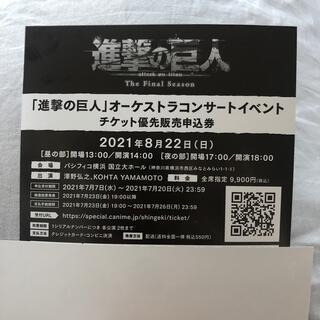 「進撃の巨人」 オーケストラコンサートイベント チケット優先販売申込券(声優/アニメ)