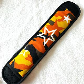 水筒肩ひもカバー ロング オレンジ 迷彩×星 肩紐カバー(外出用品)