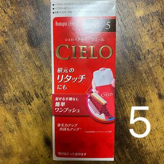 ホーユー(Hoyu)の【新品未使用】シエロ ヘアカラー EX クリーム 5 ブラウン(1セット)(白髪染め)