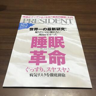 PRESIDENT (プレジデント) 2021年 7/30号(ビジネス/経済/投資)