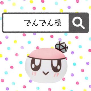 セブンティーン(SEVENTEEN)の【専用】でんでん様(アイドルグッズ)