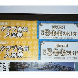 ラウンドワン株主優待券(入会券二枚、5000円分)(ボウリング場)