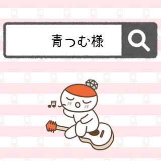 セブンティーン(SEVENTEEN)の【専用】青つむ様(アイドルグッズ)