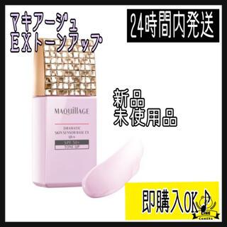マキアージュ(MAQuillAGE)のマキアージュ ドラマティックスキンセンサーベース EX UV+ トーンアップ(化粧下地)