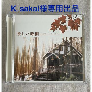 【K.sakai様専用】[サウンドトラック]ドラマ優しい時間(テレビドラマサントラ)