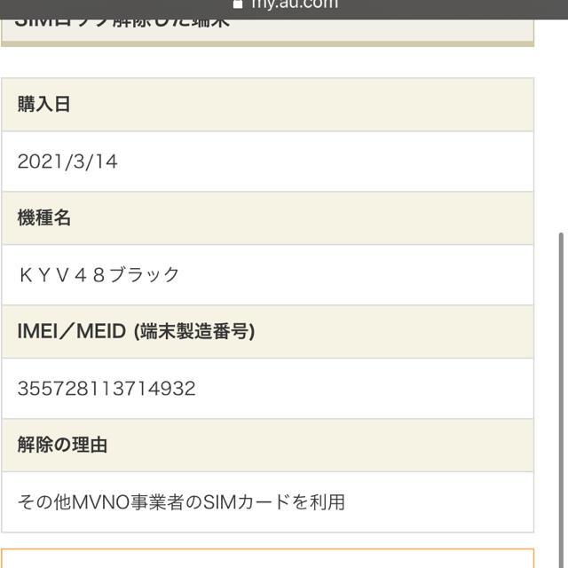 京セラ(キョウセラ)のAu gratina kyv48 ブラック スマホ/家電/カメラのスマートフォン/携帯電話(スマートフォン本体)の商品写真