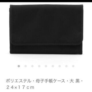 ムジルシリョウヒン(MUJI (無印良品))の無印 母子手帳ケース 大 黒色(母子手帳ケース)